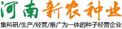 河南省新农种业有限公司